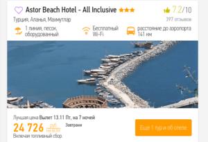 Туры из Москвы в Турцию от 11 тыс. с человека. Завтраки в цене!