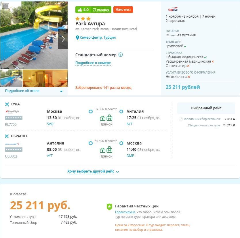 Туры из Москвы в Турцию на неделю от 12600р/чел