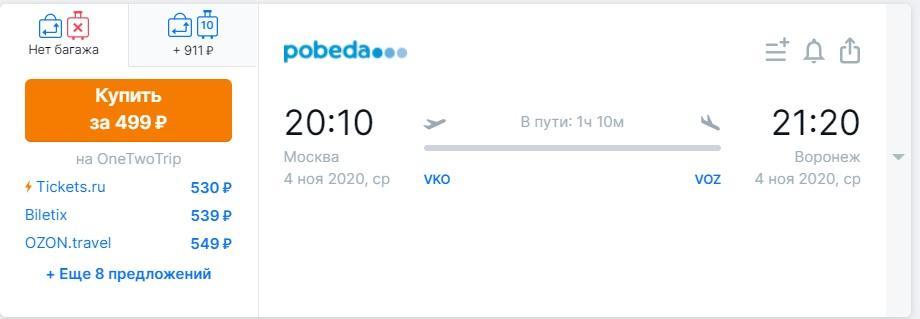 Победа добавила билеты по 499₽ из Москвы в Ставрополь, Казань, Воронеж и Волгоград