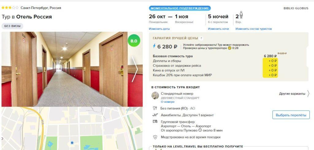 Тур по цене перелета: из Москвы в СПб на 4/5 ночей от 2900 руб.