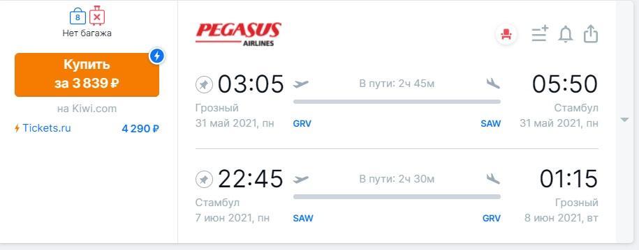 Распродажа от Pegasus продолжается: полеты в Турцию от 3800 руб. туда-обратно, даже летом!
