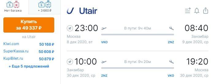 Utair: из Москвы на о. Занзибар за 49300 рублей туда - обратно