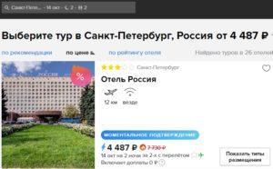 Короткие туры из Москвы в Петербург от 2200р/чел