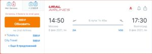 Уральские Авиалинии. Полеты из Москвы в разные уголки России за 499 рублей