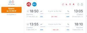 Из Воронежа в Стамбул от 12200 рублей, можно даже на Новый Год!