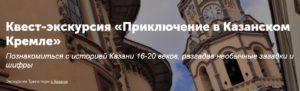 Топ-8 необычный экскурсий по Казани от 499 рублей