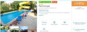 Короткий тур в Турцию из Спб на выходные за 11тыс рублей