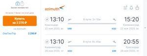 Прямые рейсы из Краснодара в Калининград за 2000 рублей туда-обратно