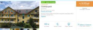 Недельный тур в Сочи из Москвы за 7000 рублей с человека