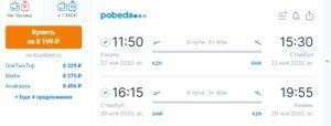 Весь ноябрь из Казани в Стамбул прямые рейсы за 8200 рублей туда-обратно