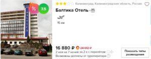 Туры по России в ноябре из Ростова, Уфы и Краснодара от 5000 руб/чел
