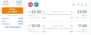Рейсы из Казани в Москву за 1600 рублей туда-обратно