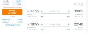 Из Москвы в Калининград за 2000 рублей туда-обратно