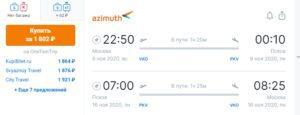 Подбор билетов по России из Москвы ДО 2000 рублей туда-обратно