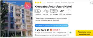 Ноябрьская Турция от 10 000 рублей с человека.