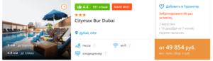 Туры в Дубай из Москвы в декабре на 7 ночей от 24 500 рублей с человека!