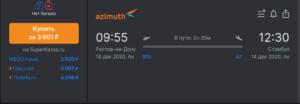Из Ростова-на-Дону в Стамбул за 3 900 рублей в декабре.
