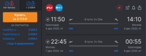 Подборка бюджетных авиабилетов из Краснодара по городам России.