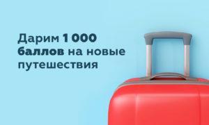 1000 баллов РЖД-бонус за регистрацию в программе.