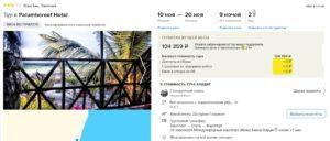 Горящие туры в Танзанию из Санкт-Петербурга от 33500р/чел за 9 ночей