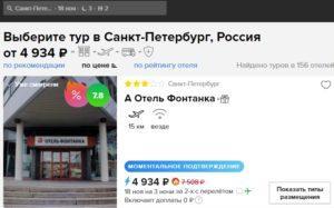 Короткие туры из Москвы в Санкт-Петербург от 1800р/чел