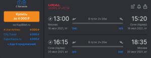 Готовимся к летнему отдыху уже сейчаc! Всё лето перелеты из Москвы в Сочи за 4000 туда-обратно.