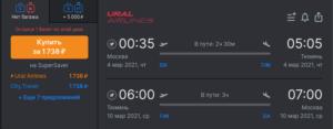 В марте летим к термальным источникам Тюмени всего за 619 рублей!