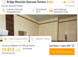 Зима близко! Туры в Шерегеш, Домбай и Красную Поляну от  6500 рублей за человека.