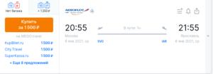 Из Москвы в Ярославль и обратно за 2000 рублей!