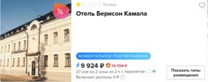Короткие туры в Казань из Москвы и Петербурга от 4400 руб. с человека!