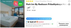Туры из Москвы в Питер от 4 тысяч рублей за 3 ночи. Еще и кэшбэк!