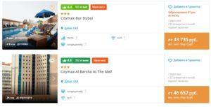 Тур из Казани в Дубай в январе на 6 ночей от 21000 рублей с человека