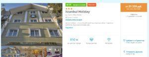 Короткий тур из Казани в Стамбул от 10500руб