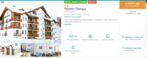 Тур на красную Поляну из Москвы от 4500 рублей