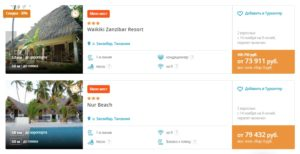 Тур из Самары на 9 ночей в Танзанию от 36 тыс рублей с человека