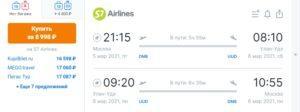 S7: летим на Байкал из Москвы от 8998 рублей туда-обратно