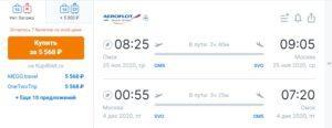 Распродажа Аэрофлота: билеты по России от 4000 рублей туда-обратно