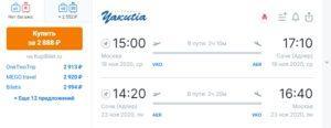 Распродажа Якутии: 20% на все билеты!