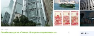 Онлайн экскурсии по всему миру всего от 330 рублей