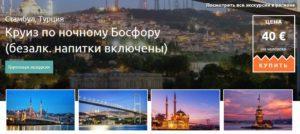 10% скидка на экскурсии в  Стамбуле от Tezeks