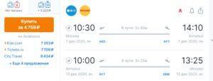 Рейсы в Турцию из разных городов от 4700 рублей