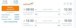 Из Ростова-на-Дону в Стамбул от 2290 руб в одну сторону