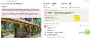 Из Москвы на Мальдивы туром на неделю за 60 тыс рублей/чел