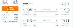 Черная пятница от Аэрофлота: полеты от 1500 рублей туда-обратно