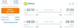Снижение цен от S7: полеты от 2000 рублей туда-обратно