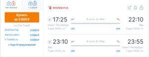 Зимние поездки по России от 2330руб. туда-обратно