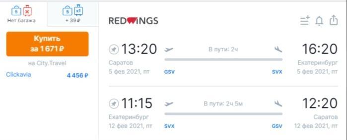 Red Wings: между Саратовом и Екатеринбургом от 1600 рублей туда - обратно