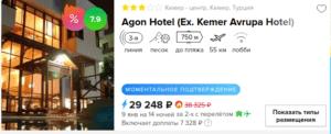 "6 ночей в январе в отеле ""все включено""  в Турции за 13 000 с человека!"
