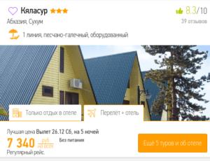 Тур в Абхазию 26 декабря от 2300 с человека! Вылет из Москвы.