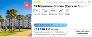 Туры в Сочи на новогодние праздники! Из Москвы и Петербурга от 7 тысяч рублей за человека.